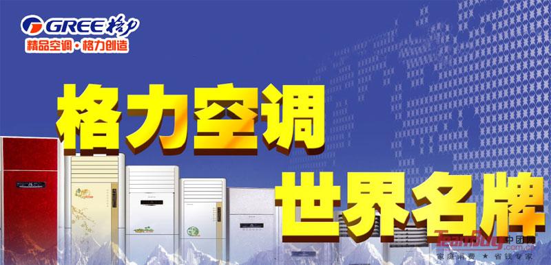 发言时表示,某空调企业天天广告吹一晚一度电,遭别人投诉,最后广告语图片